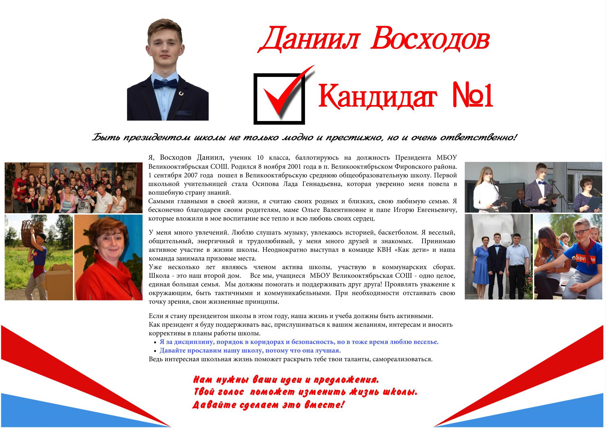 выборы президента школы листовки